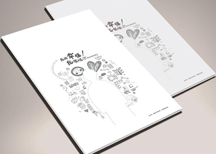 万科-金色领域形象画册封面