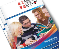 外语培训学校宣传画册