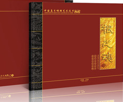 工艺品行业宣传画册