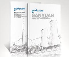 环保行业宣传画册