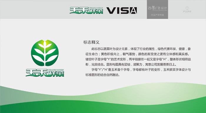 玉禾种植标志VI亿博竞技展示