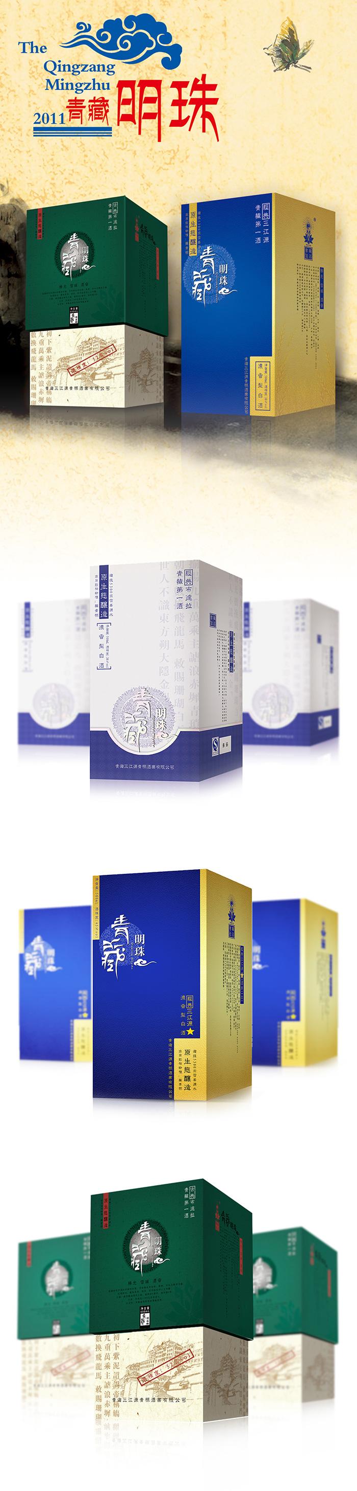 青藏明珠白酒包装亿博竞技展示