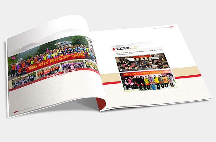 前锋集团画册内页7