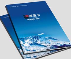 矿业类企业画册