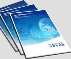 科技类企业画册