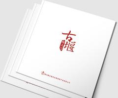 防火门类画册亿博竞技