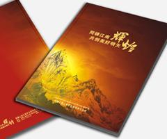 矿产行业宣传画册
