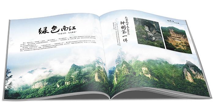 南江县旅游局 旅游局宣传画册 成都西蜀广告设计公司