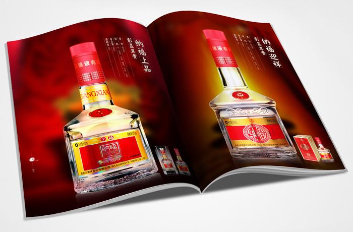 五粮液纳福酒_酒类产品画册设计_成都西蜀广告设计公司