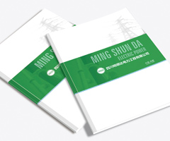 电力工程画册万博注册页面