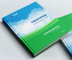 能源公司画册