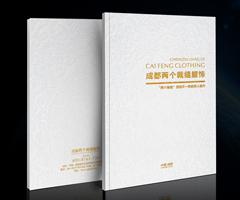 职业装定制公司画册万博注册页面