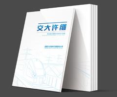 铁路交通画册亿博竞技